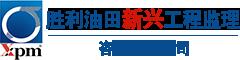 胜利油田新兴工程监理咨询有限公司-化工石油,房屋建筑,市政公用工程监理