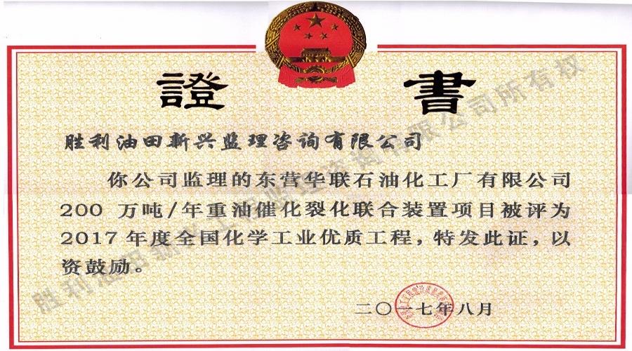 华联石油化工厂获奖证书