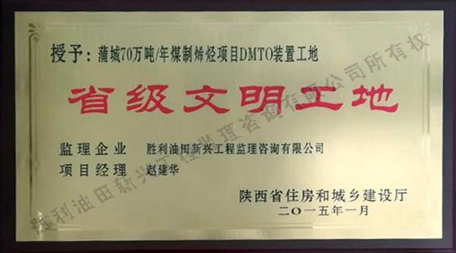 蒲城70万吨省级安全文明工地