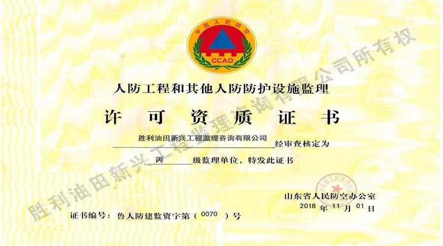 人防工程和其他人防防护设施监理许可资质证书
