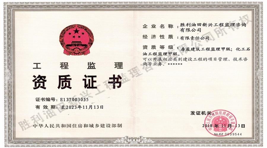 甲级工程监理资质证书