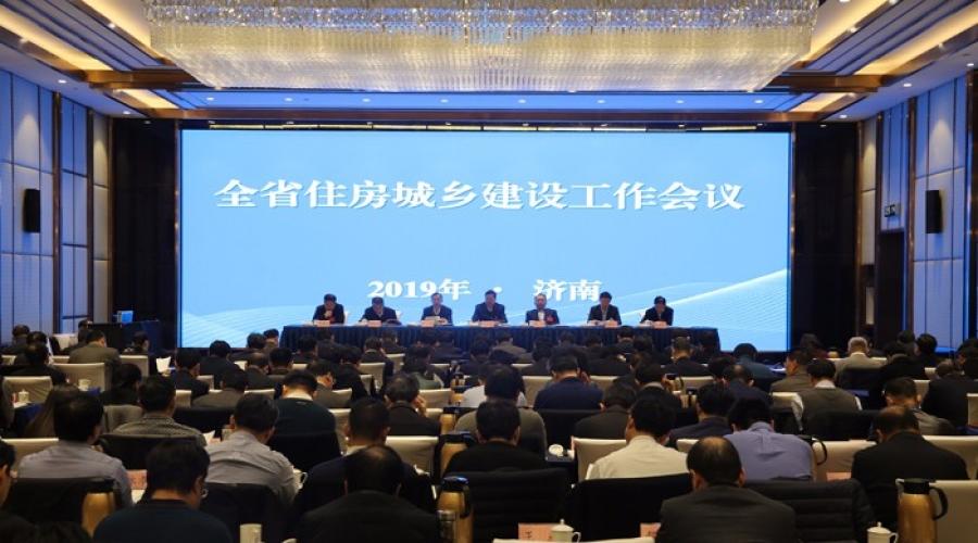 全省住房城乡建设工作会议在济南召开