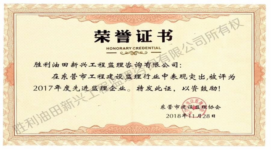 先进监理企业荣誉证书