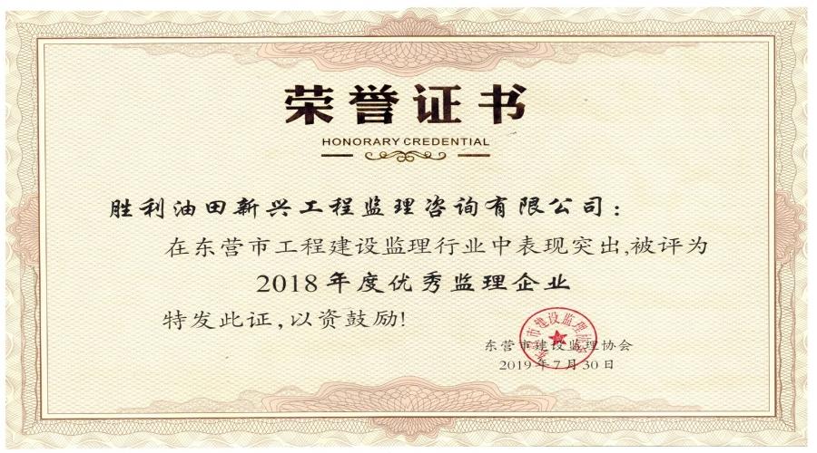 """热烈祝贺我公司被授予""""2018年度东营市优秀监理企业""""称号"""